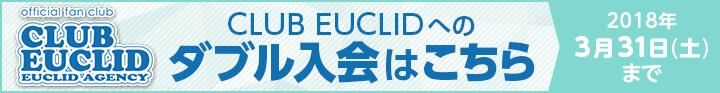 CLUB EUCLIDへのダブル入会はこちら